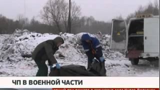 ЧП в военной части. Новости. GuberniaTV