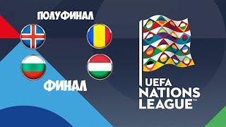 ПЛЕЙ ОФФ ЛИГИ НАЦИИ ОТБОР НА ЕВРО УЕФА 2020