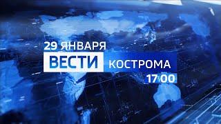 """Вести - Кострома"" в 17:00 (Россия 1 - Кострома, 29.01.2020)"