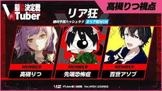 【#VTuber最協決定戦】優勝目指してがんばるぞ~【高槻りつ視点 #リア狂V】