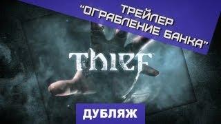 """Трейлер Thief """"Ограбление банка"""" [Дубляж]"""