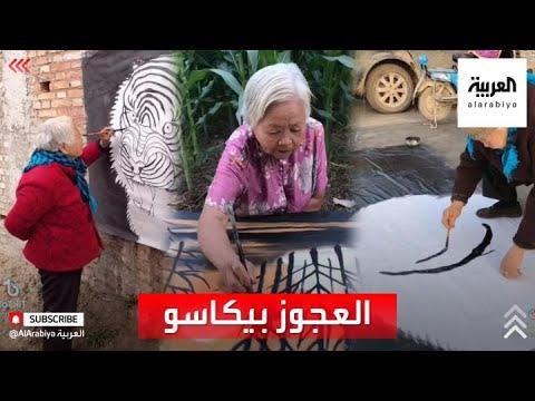 عجوز صينية، ترسم بالمكنسة والبطيخ  - نشر قبل 13 دقيقة