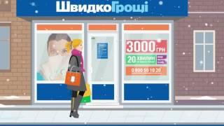 видео Мгновенный кредит на карту в Украине
