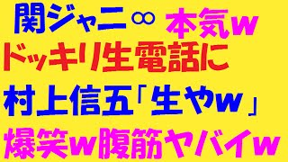 【ドッキリ電話】錦戸亮「お前、誰?くすくすw」村上信五「今、ナマw...