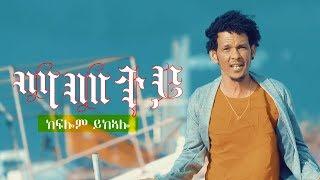 Kiflom Ykealo -Mametey | ማመተይ- ክፍሎም ይከኣሎ  (Official Video) - New Eritrean Music 2019