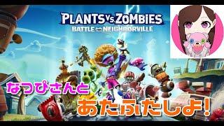 【酔女配信】 PlantsVSZonbies  プラントvsゾンビ 新しい可愛いゲーム見つけちゃった!【初見さん歓迎】