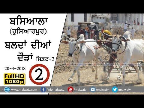 BASIALA (Hoshiarpur) 🔴 OX RACES 2018 | FULL HD | Part 2nd - Shift 3rd