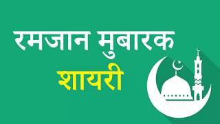 Ramzan Mubarak Shayari   Ramadan Mubarak Shayari   रमजान मुबारक शायरी हिंदी