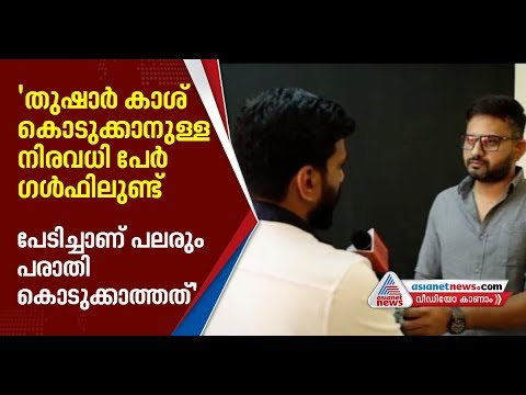 Nazil abdullah's first response in Thushar Vellappally case