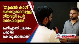 Nazil abdullah's first response in Thushar Vellappally case