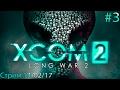 ХАРДКОР! МАКСИМАЛЬНАЯ СЛОЖНОЙСТЬ! Стримчанский: XCOM 2 - Long War (14.02.17) #3