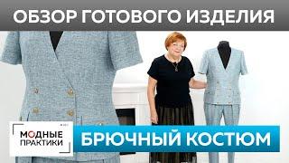 Великолепный брючный костюм из шелка со льном Обзор готового изделия летние брюки и жакет