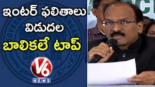 TS Intermediate 1st & 2nd Year Results 2019 Released | V6 News