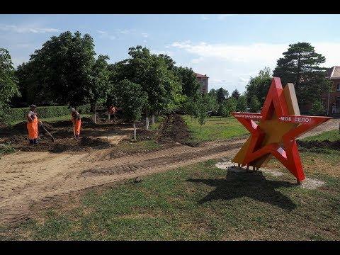 На Ставрополье благоустраивают сельские территории