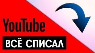 Алгоритм YouTube списывает просмотры на видео