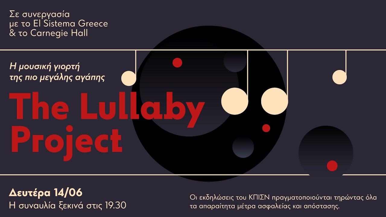 Lullaby Project | Ίδρυμα Σταύρος Νιάρχος
