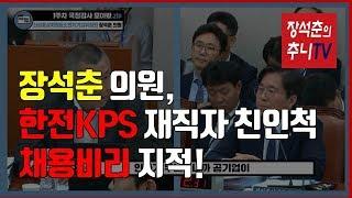 [2019 국정감사] '장석춘 의원, 한전KPS…