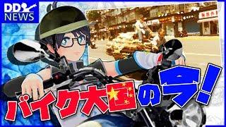 【DD NEWS】EV大国・中国の電動バイク事情【第4弾】
