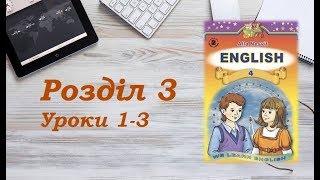 Англійська мова (4 клас) Алла Несвіт / Розділ 3 (Уроки 1-3)