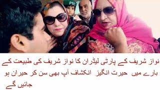 Mia Nawaz sharif Admit in jinnah hospital Lahore