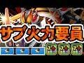 【パズドラ】俺、参上!仮面ライダー電王の火力がやばい!!裏闘技場