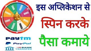 Spin To Earn App | spin karke paise kamaye | earn money to spin