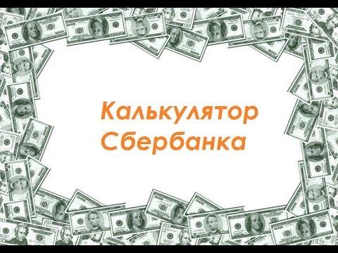 Кредитный калькулятор Cбербанка и его особенности!