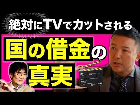 【三橋貴明×山本太郎】Part1 絶対にTVでカットされる国債の真実