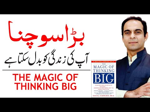 "Book Review on ""The Magic of Thinking Big"" By Qasim Ali Shah & Shajeel Akbar – Book Summary in Urdu"