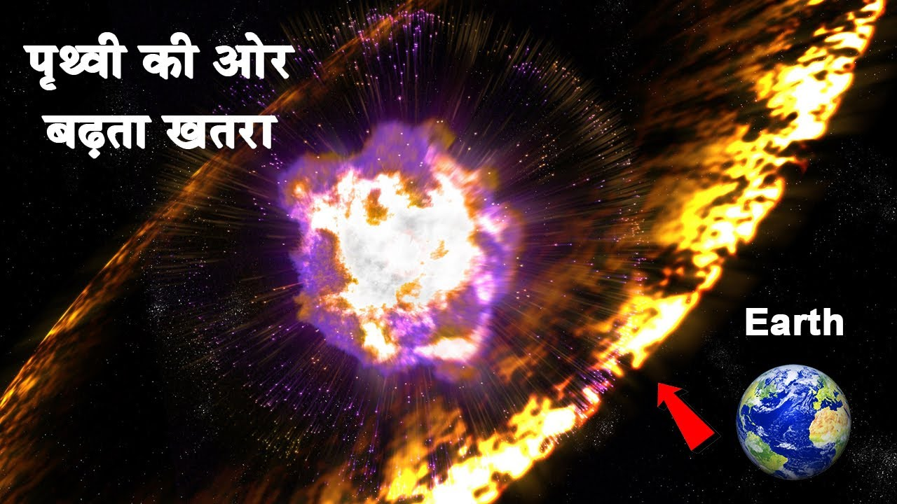 पृथ्वी की ओर बढ़ रहा है भयानक खतराLudicrous speed!How fast is Keplers supernova remnant debris moving