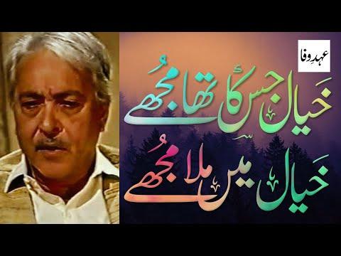 khayal-jiska-tha-mujhe-munir-niazi-poetry-||-ehd-e-wafa