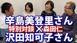 「会いたい」で紅白出場の沢田知可子さんと、「サイレント・イヴ」でオ...
