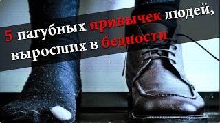 5 Вредных привычек людей, выросших в бедности