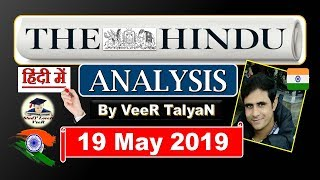 19 May 2019 - The Hindu Editorial Discussion & News Paper Analysis in Hindi [UPSC/ SSC/ IBPS] - VeeR