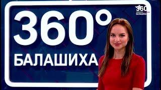 НОВОСТИ 360 БАЛАШИХА 12.03.18