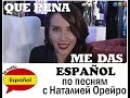 Que Pena Me Das изучение испанского языка по песням Натальи Орейро mp3