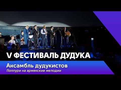Ансамбль дудукистов - Поппури на армянские мелодии   V Фестиваль дудука в Планетарии