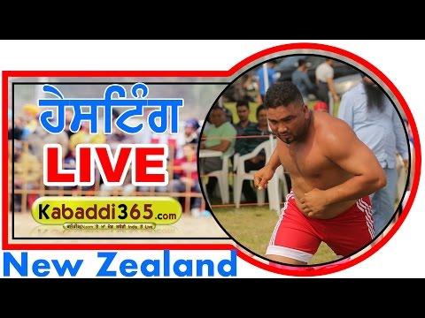 Hastings (New Zealand) Kabaddi Cup (Live) 9 April 2017