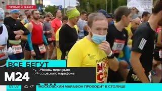 Фото Движение в центре Москвы перекрыто из-за ежегодного Московского марафона - Москва 24