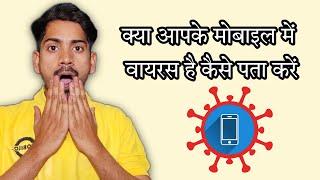 Kya aapke Android Mobile me Virus / Maleware hai ?