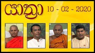 YATHRA - යාත්රා | 10 - 02 - 2019 | SIYATHA TV Thumbnail