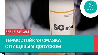 Термостойкая смазка EFELE SG-394: краткий обзор