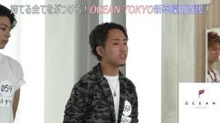 OCEAN TOKYOチャンネルへようこそ! 本日もこのチャンネルではOCEANスタ...