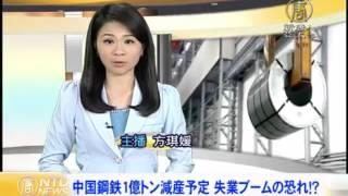 中国鋼鉄1億トン減産予定 失業ブームの恐れ!? 20160308
