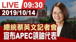 【完整公開】總統蔡英文記者會 宣布APEC領袖代表