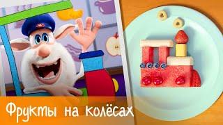 Буба - Готовим с Бубой: Фрукты на колёсах - Серия 5 - Мультфильм для детей