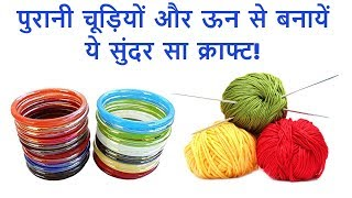 Best Way to Reuse Old Bangles & Wool to Decorate Your Home   DIY Wall Hanging from Best out of Waste