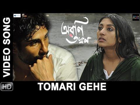 Tomari Gehe   Full Video Song   Arani Takhon   Mohan Singh   Kaushiki Chakraborty   Raja Narayan Deb