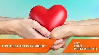 Любовь к себе [курс ПРОСТРАНСТВО ЛЮБВИ]