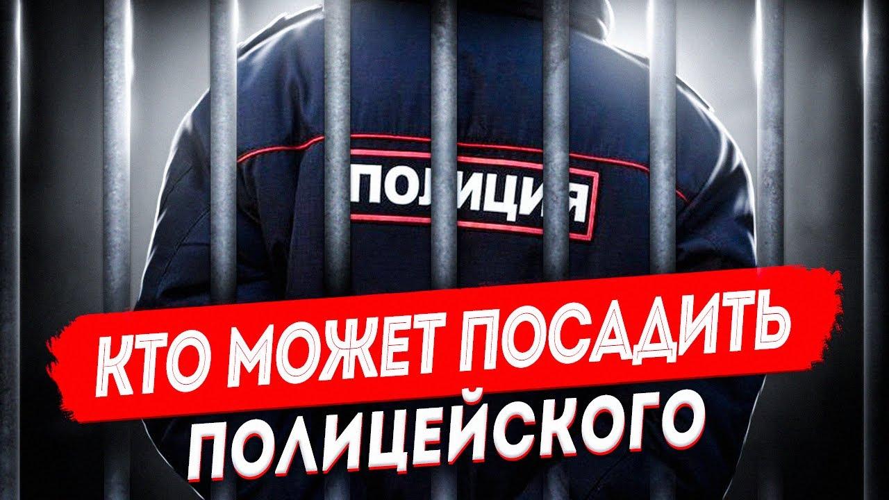 Собственная Безопасность МВД. Кто может посадить полицейского